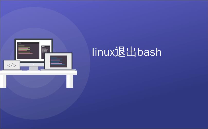 linux退出bash