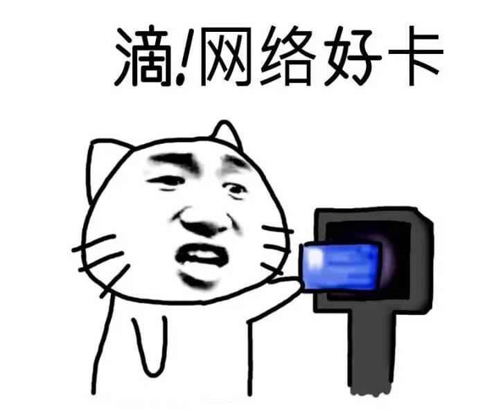 网络卡.jpg