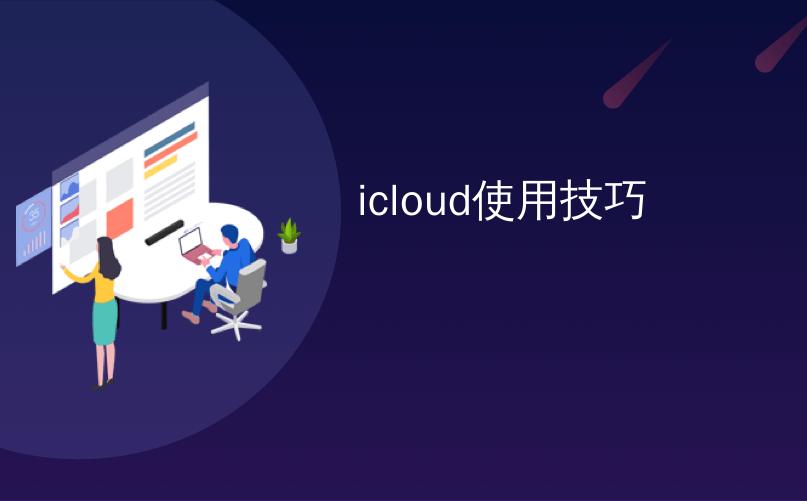 icloud使用技巧