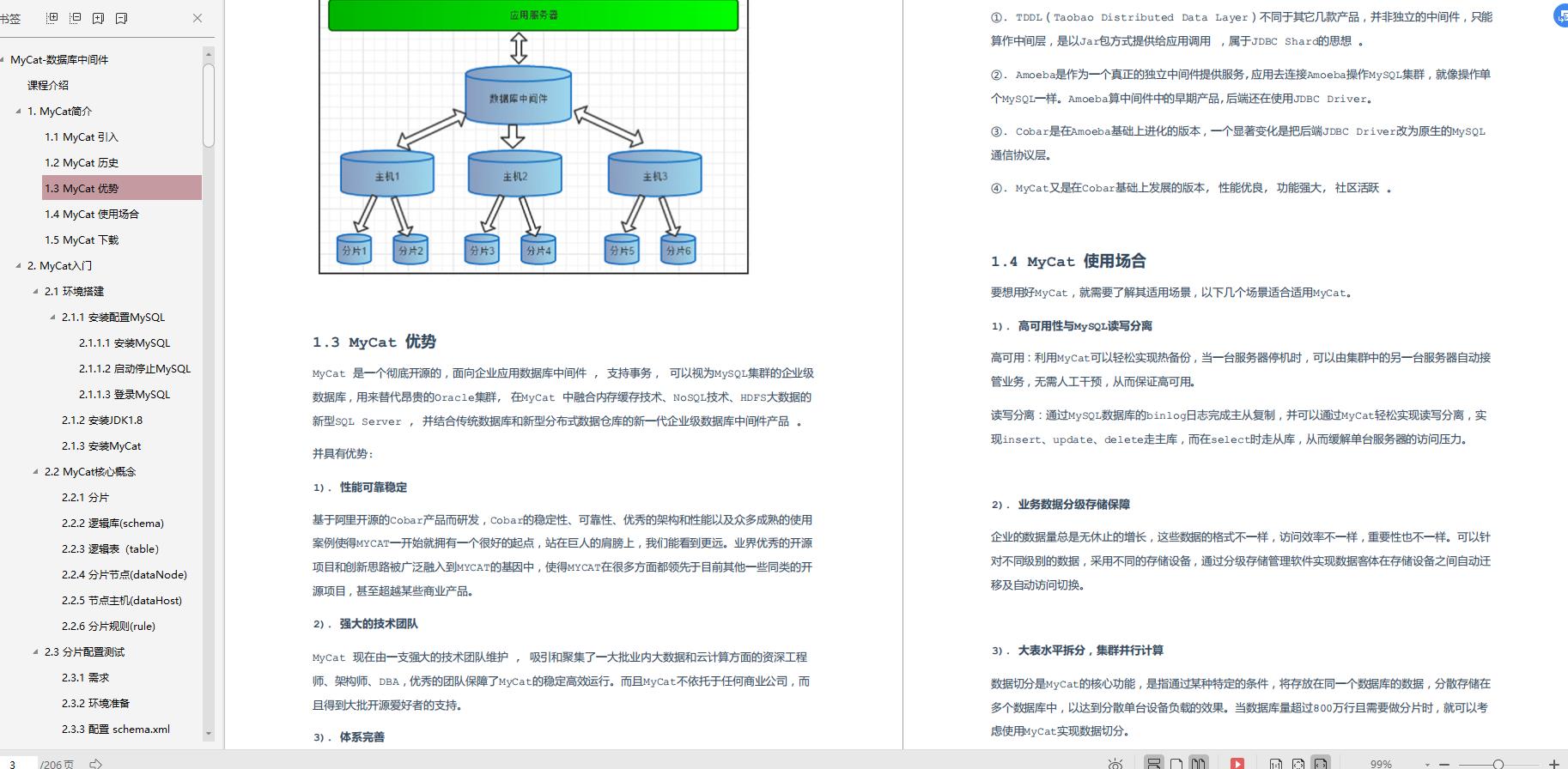 腾讯高级架构师熬夜整理:中间件MyCat实战笔记,开放下载