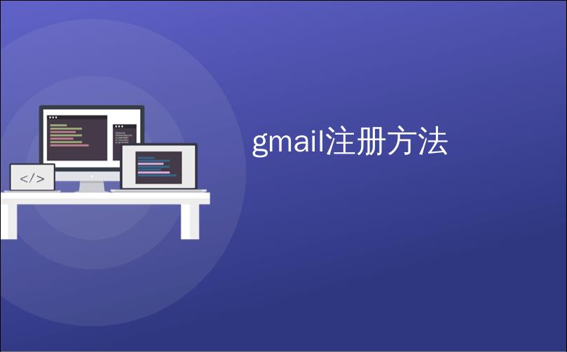 gmail注册方法