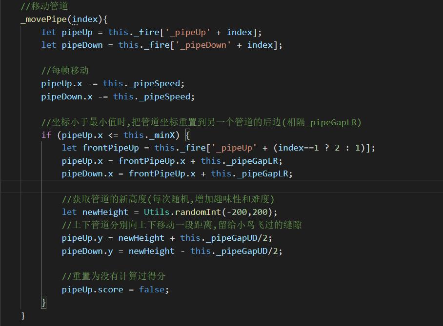 管道移动代码示例