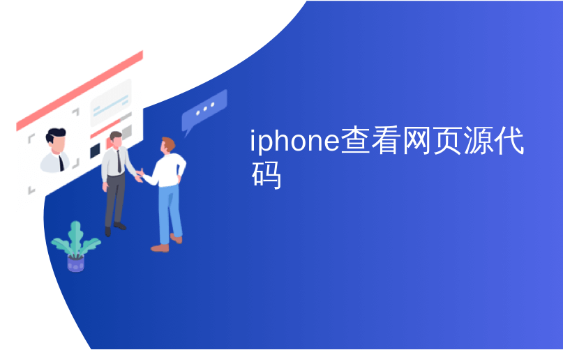 iphone查看网页源代码