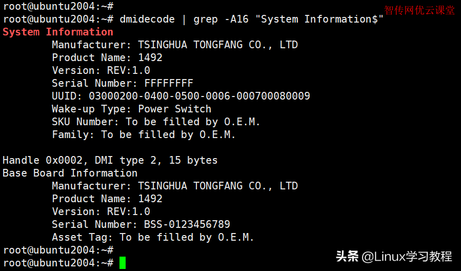 怎样查看Linux服务器配置