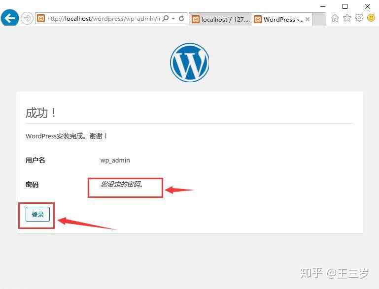 手把手教你WordPress(一)初步完成环境安装与博客搭建