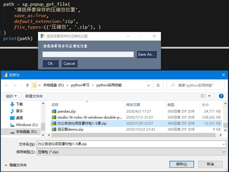 Python 自动化库介绍 PySimpleGUI插图(13)