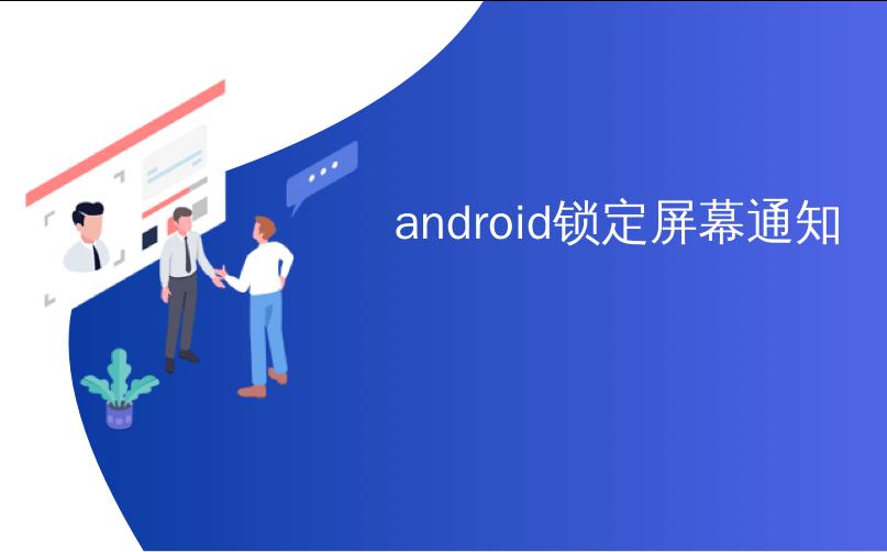 android锁定屏幕通知