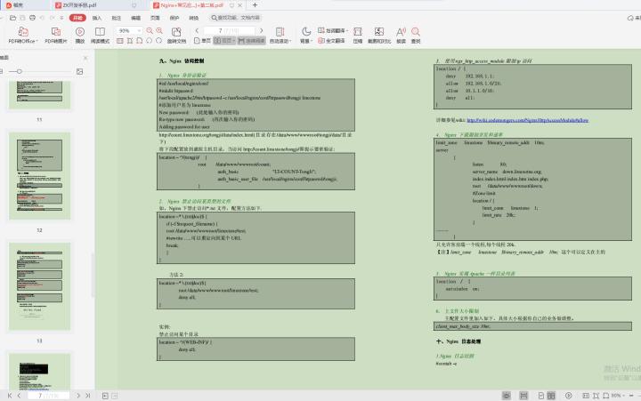 Nginx+常见应用技术指南[Nginx++Tips]+第二版