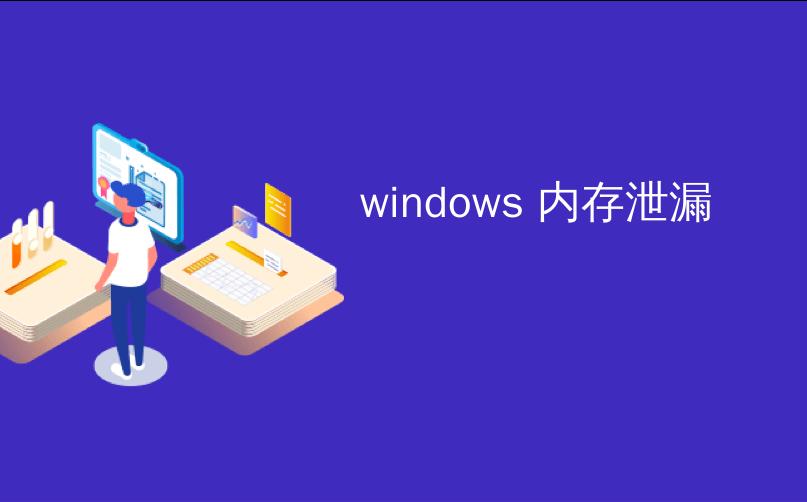 windows 内存泄漏