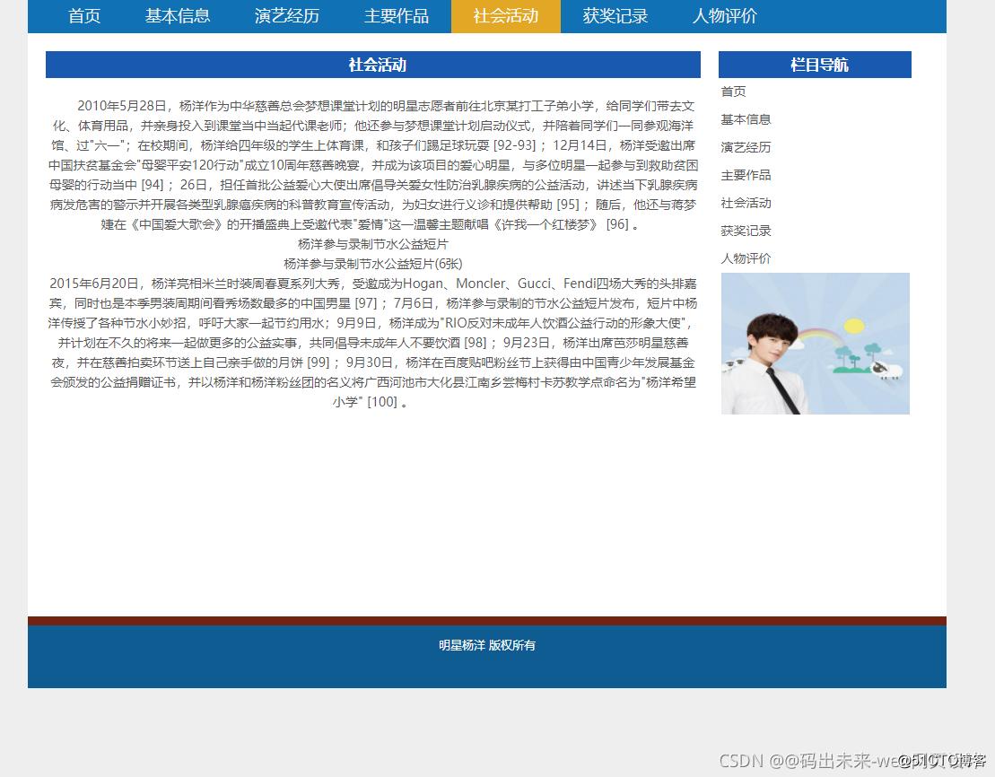 HTML5+CSS期末考核大作业:个人主页网站设计——明星杨洋(7页)带轮播特效 web期末作业设计网页 学生DW网页设计作业成品_css_04