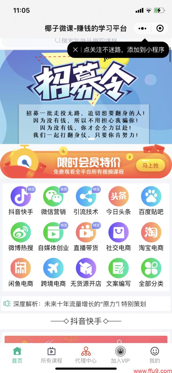 【微信小程序】新版2021知识付费系统付费阅读小程序源码知识付费平台插图