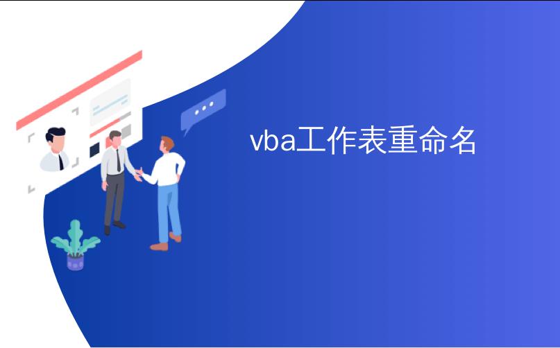 vba工作表重命名
