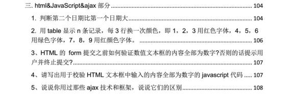 html&JavaScript&ajax部分