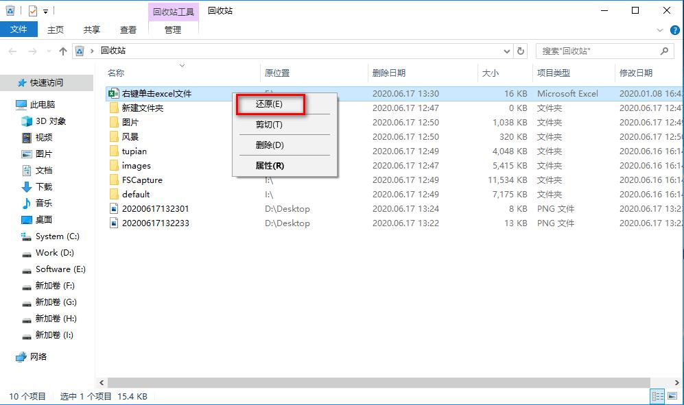 资源回收站反删除excel文件