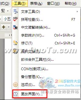 WPS Office 2012界面风格切换 想换就换