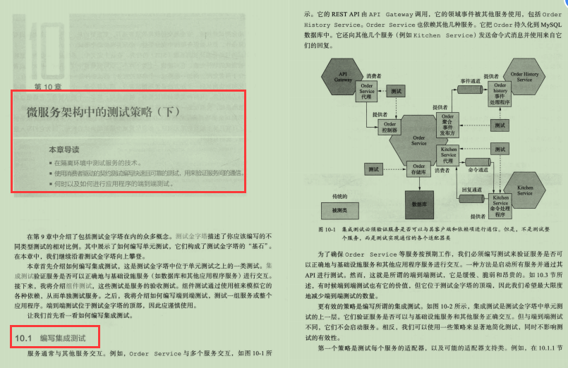 美国克里斯·理查森的微服务架构设计模式蓝光版PDF免费开源