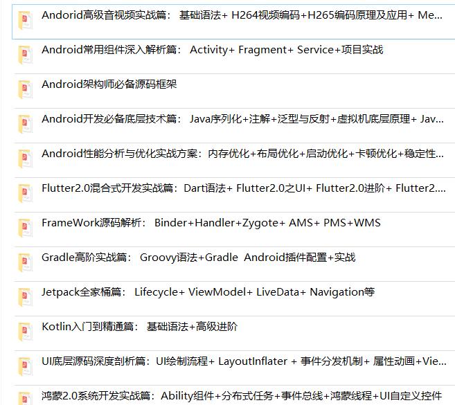 """5年开发经验, 历经 Android研发 3 面,成功 """"跳""""进百度,收获40w Offer!_nufuli123的博客"""