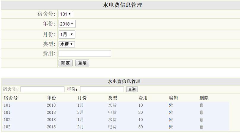 水电费信息管理列表