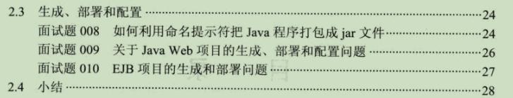 阿里内部Java应届生就业宝典,打摆子统统必备,内容太全面