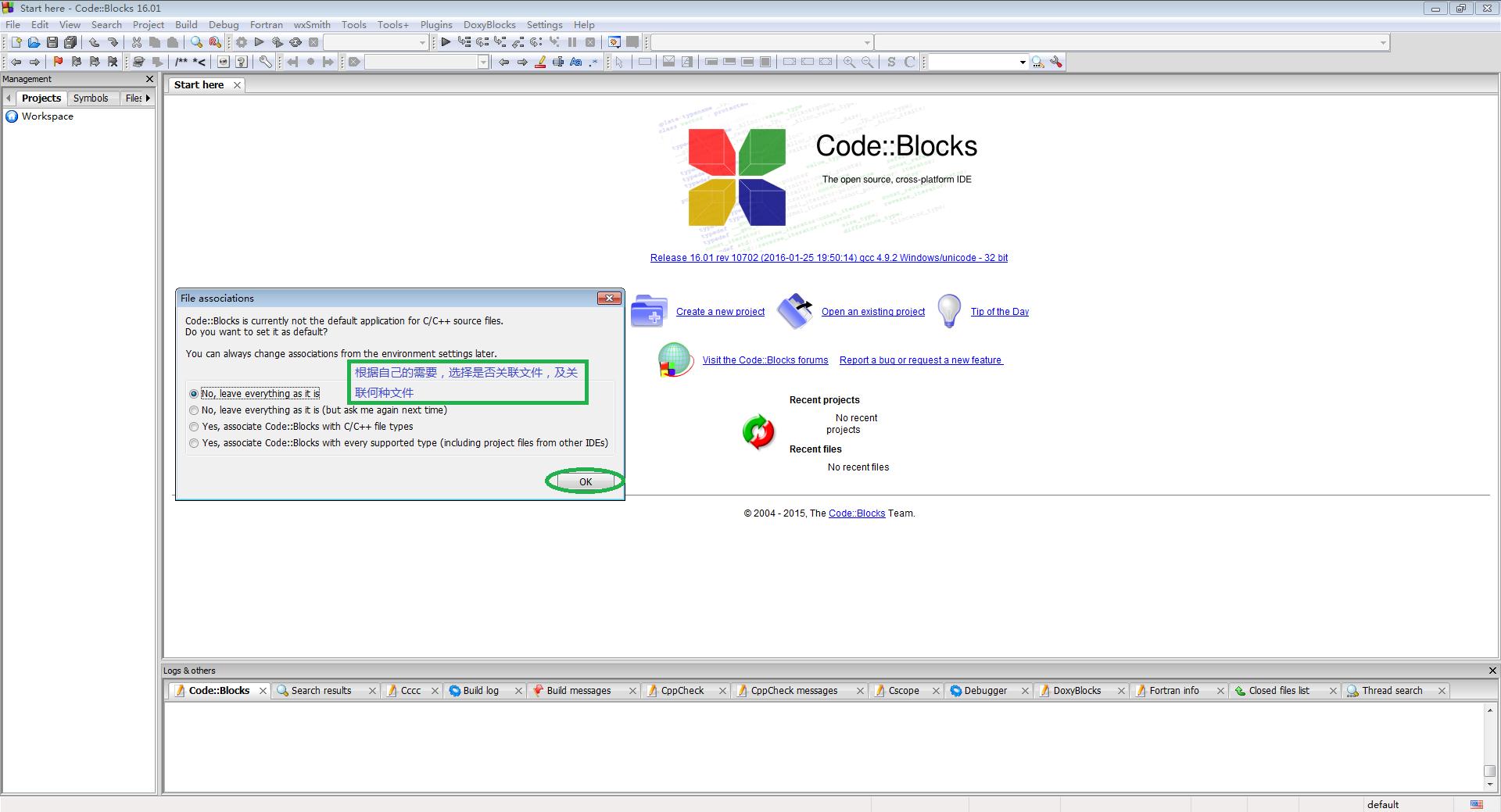 安装CodeBlocks