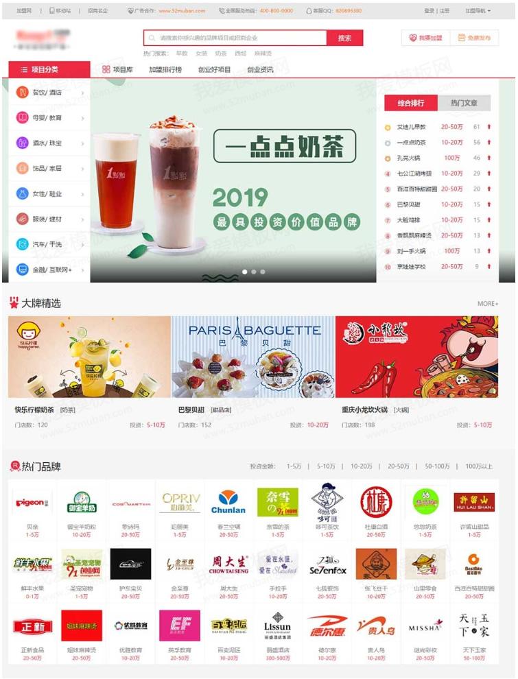 连锁企业网站源码(连锁会员管理系统源码) (https://www.oilcn.net.cn/) 网站运营 第6张