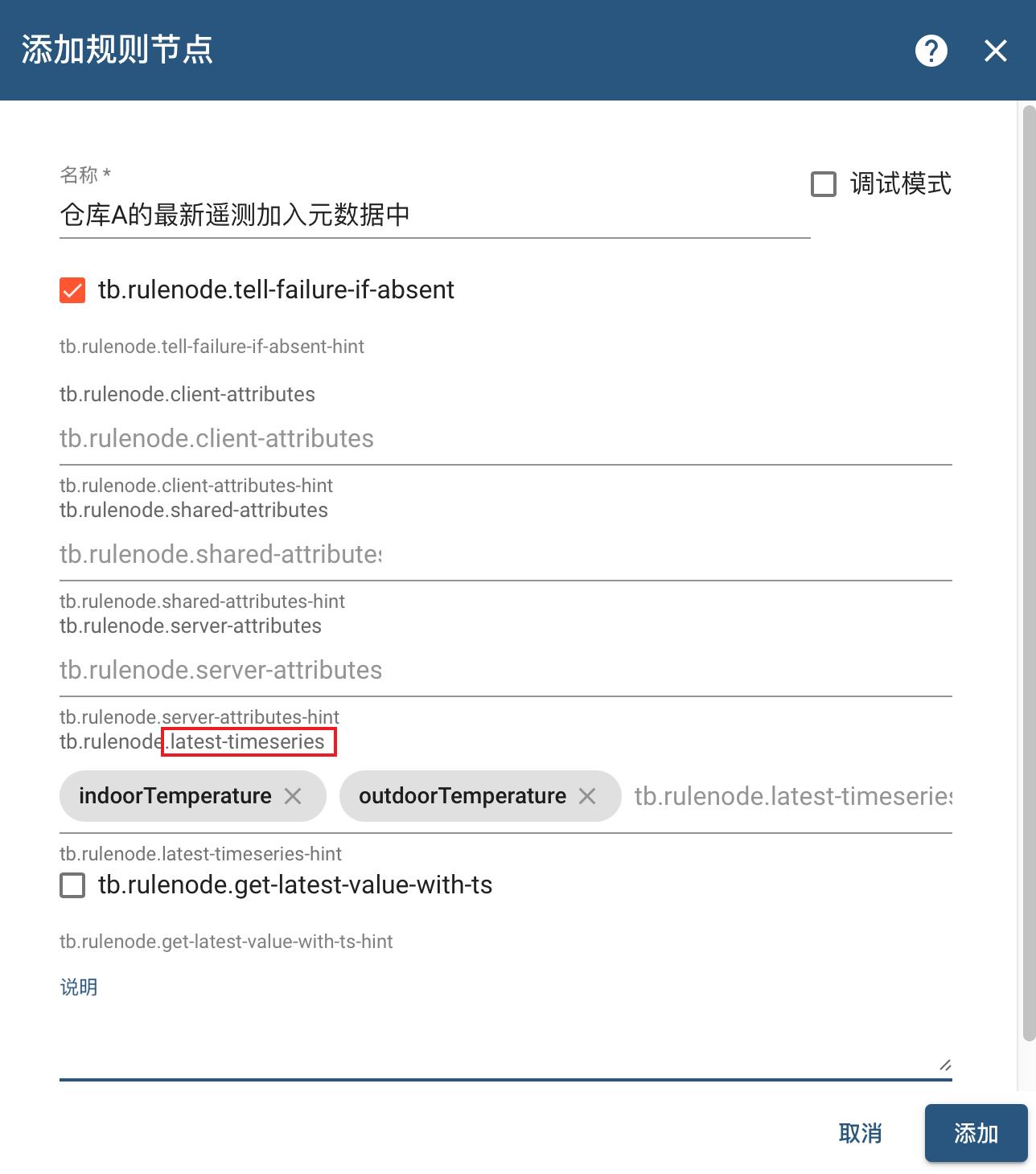 遥测加入元数据.png