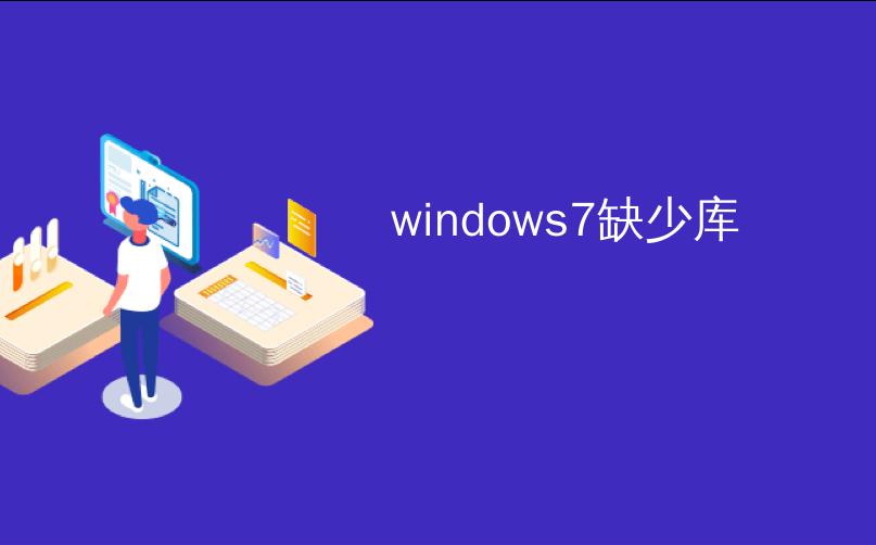 windows7缺少库