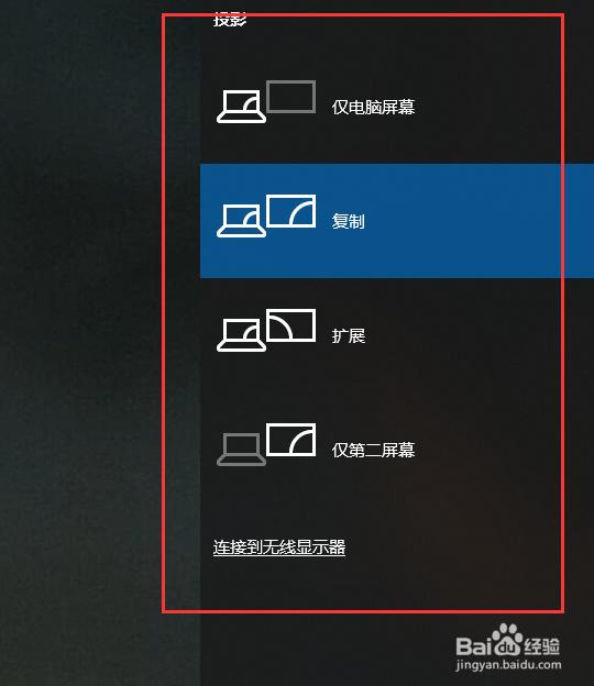 Windows10怎么设置双屏?双屏显示设置有哪些?