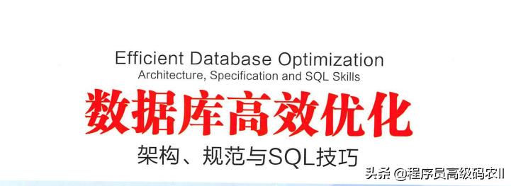 由阿里三位专家撰写:数据库高效优化:架构、规范SQL技巧文档