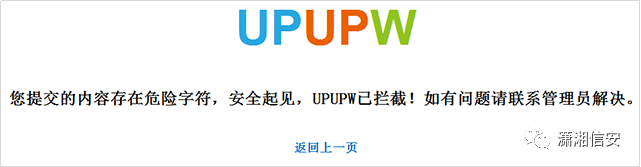 UPUPW security protection