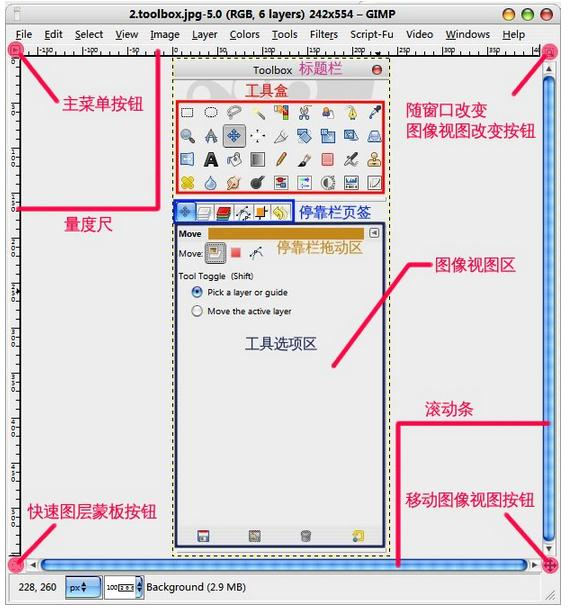<a href='/twjc/zt_gimp/290' target='_blank' style='color: #0070C0;text-decoration: underline;'>gimp教程</a>:gimp界面介绍