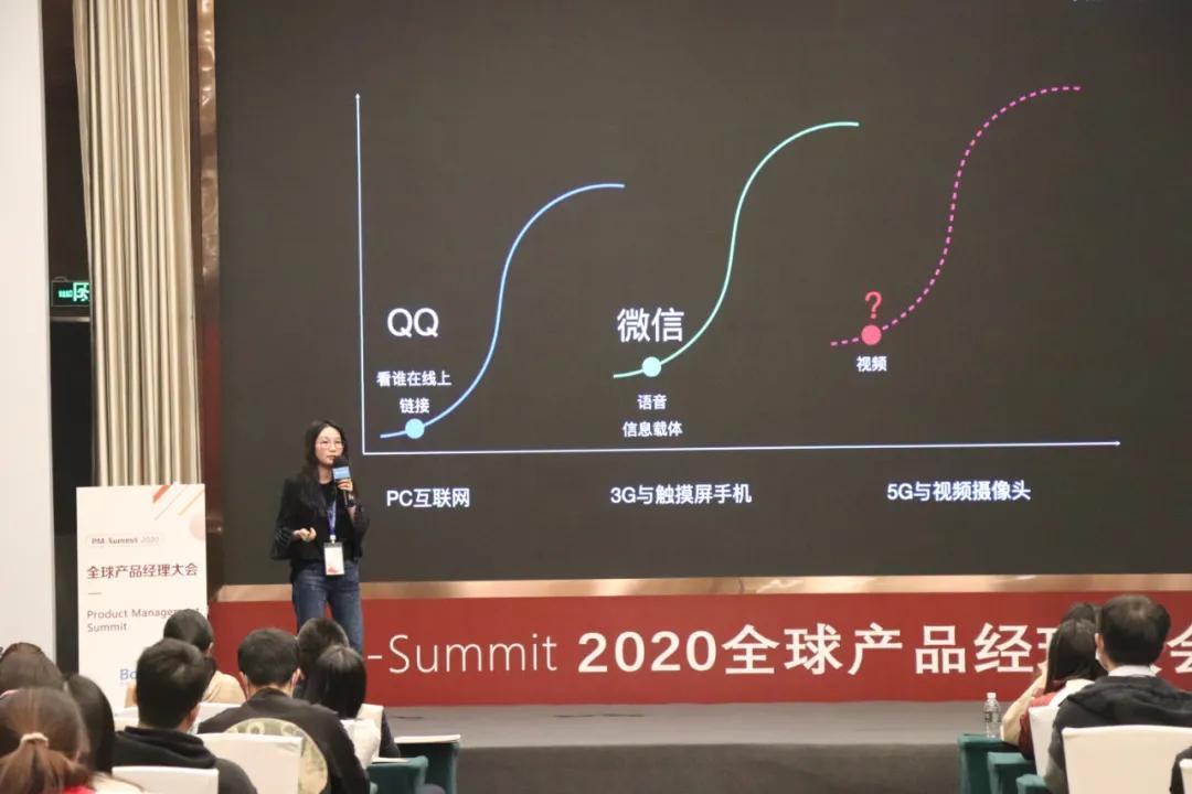 2020全球产品经理大会-画音创始人、前微信产品总监Genie发表演讲