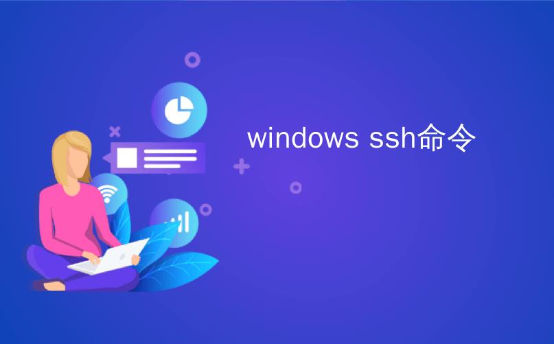 windows ssh命令