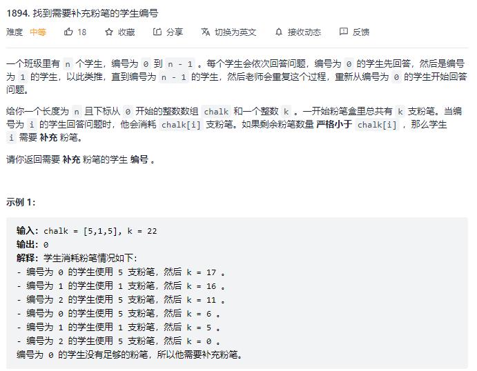 ✨【Code皮皮虾】一次通过99.90%,思路详解【找到需要补充粉笔的学生编号】_Code皮皮虾的博客