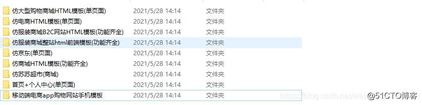 HTML期末学生大作业(9套)html+css+javascript仿京东、天猫、服装、各大电商模板(大学毕业设计)_仿京东商城html