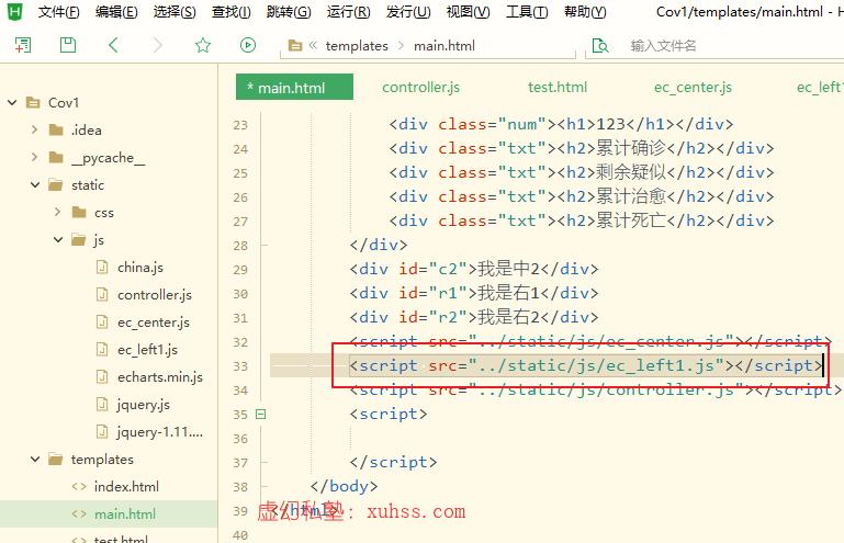 5032cf011ad98d904c80c115f8cdaca5 - Python Flask定时调度疫情大数据爬取全栈项目实战使用-17可视化大屏左侧模板制作