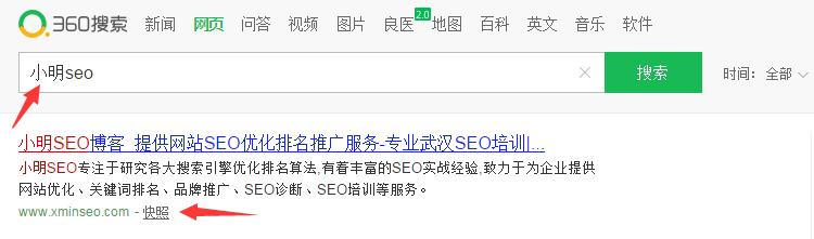 360搜索引擎seo位置