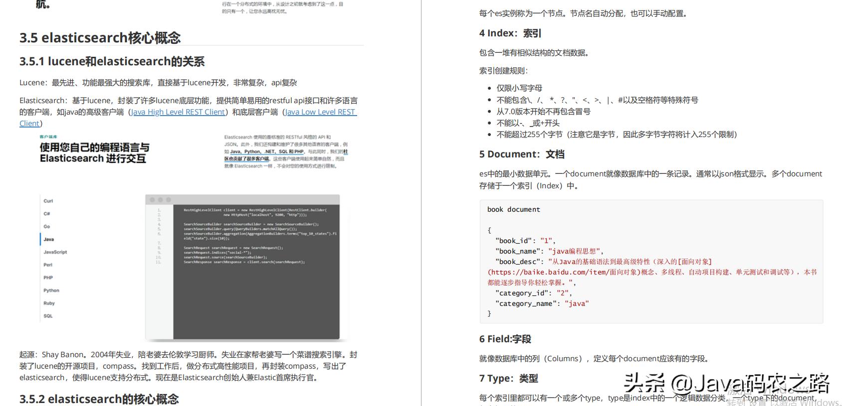 阿里限量出产Elasticsearch学习手册,确定不心动?