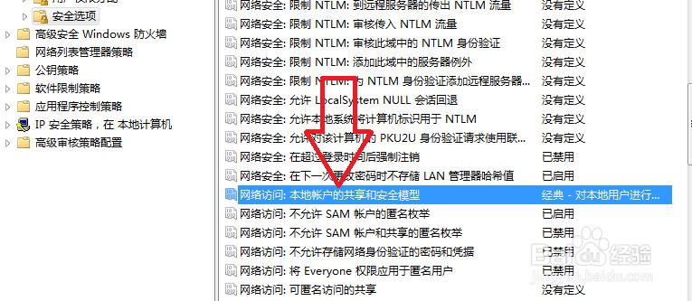 局域网内电脑文件共享