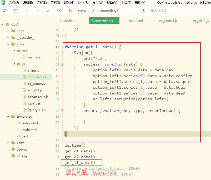 52d501ea2b224cd118232ac0037a46b9 - Python Flask定时调度疫情大数据爬取全栈项目实战使用-17可视化大屏左侧模板制作