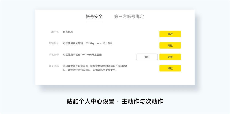 5大策略,帮你设计一个体验优秀的Web端表单