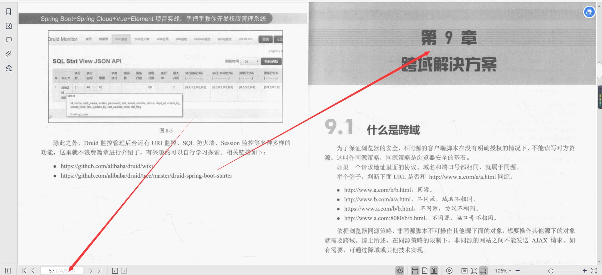 微服务框架VueElement权限管理系统项目实战PDF分享