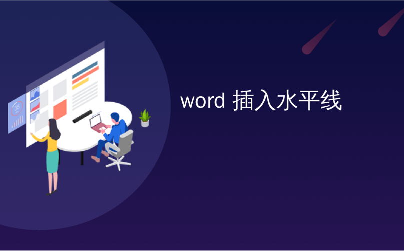 word 插入水平线