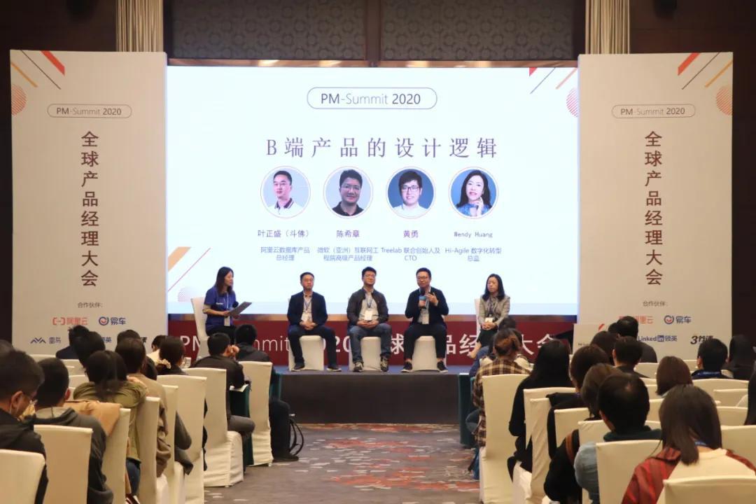 2020全球产品经理大会-阿里云叶正盛、微软(亚洲)互联网工程院陈希章、Treelab 黄勇、Hi-Agile Wendy Huang