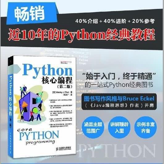 想学python,不知道找什么书籍的进来看看!