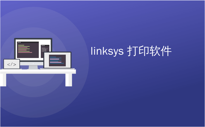 linksys 打印软件
