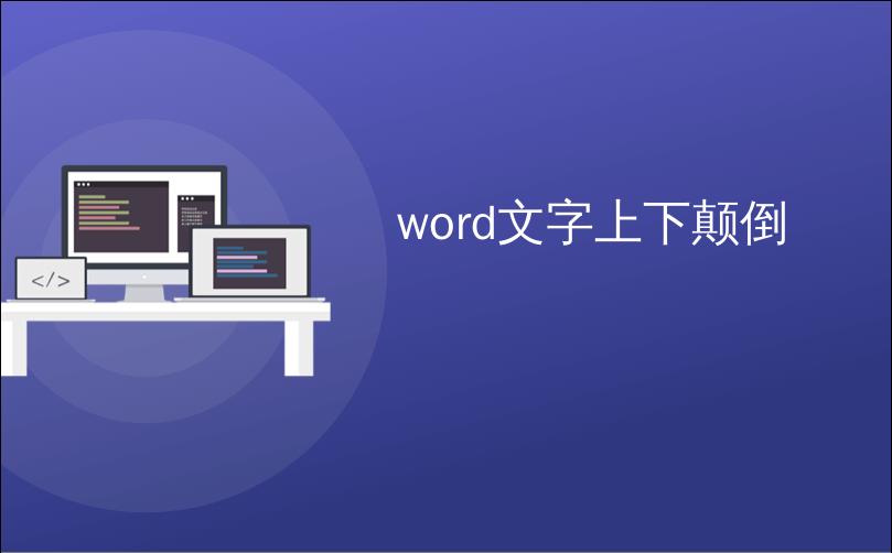 word文字上下颠倒