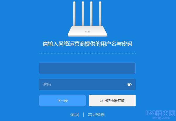 输入运营商提供的 上网账号、上网密码