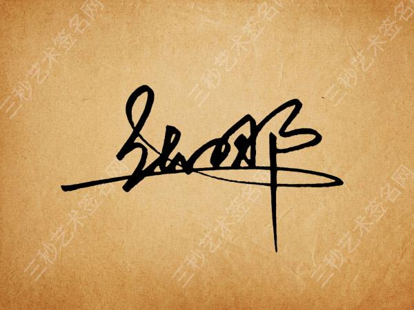 张娜一笔签名设计图片