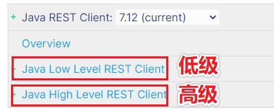 高级和低级 Client
